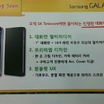 "Samsung Galaxy W ""Coming Soon"" Leaked Out"