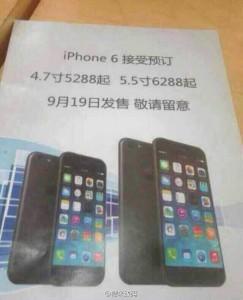 New-iPhone-6-China