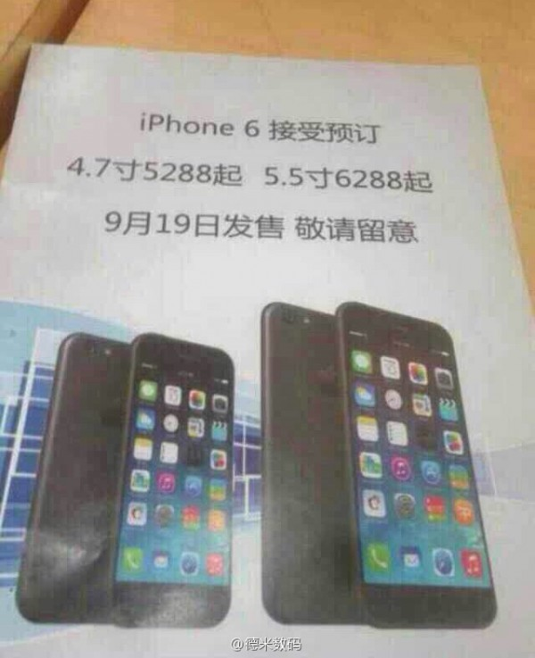 New-iPhone-6-China